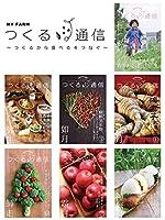 マイファームつくる通信standard 定期購読1年(12冊)