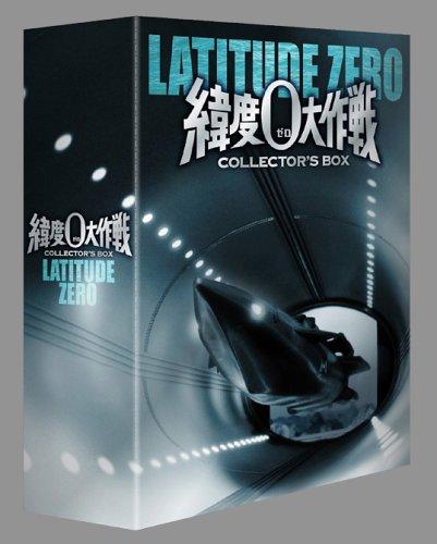 緯度0大作戦 コレクターズBOX [DVD]
