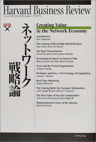 ネットワーク戦略論 (ハーバード・ビジネス・レビュー・ブックス)の詳細を見る