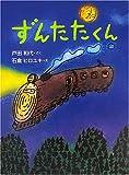 ずんたたくん (おはなしドロップシリーズ)
