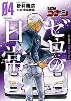 名探偵コナン ゼロの日常-ティータイム- 第04巻