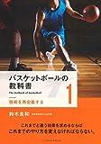 バスケットボールの教科書〈1〉 技術を再定義する