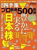 会社四季報別冊「会社四季報プロ500」 2018年 10 月号 [雑誌]