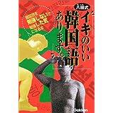 八田式 イキのいい韓国語あります。―韓国語を勉強しないで勉強した気になる本