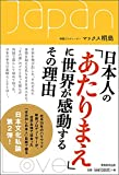 日本人の「あたりまえ」に世界が感動するその理由