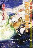 砂の覇王 8 流血女神伝 (流血女神伝シリーズ) (コバルト文庫)