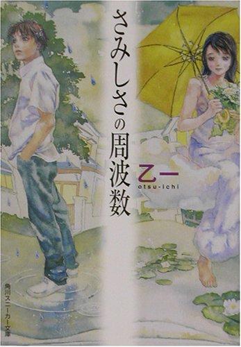 さみしさの周波数 (角川スニーカー文庫)の詳細を見る