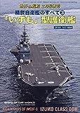 精鋭自衛艦のすべて(3) 「いずも」型護衛艦 2019年 02 月号 [雑誌]: 世界の艦船 増刊