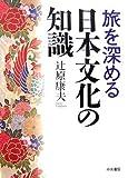 旅を深める日本文化の知識