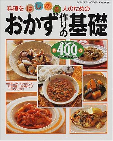 おかず作りの基礎―野菜の洗い方から切り方、料理用語、火加減までが一目でわかる!! (レディブティックシリーズ (1624))