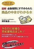 図解 金融機関にすすめられた商品の中身がわかる本 (講談社の実用BOOK)