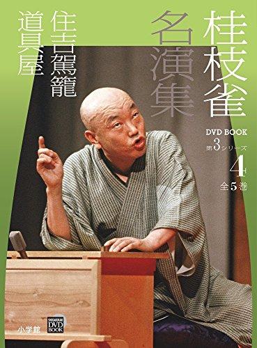 桂枝雀 名演集 第3シリーズ 第4巻 住吉駕籠 道具屋 (小学館DVD BOOK)