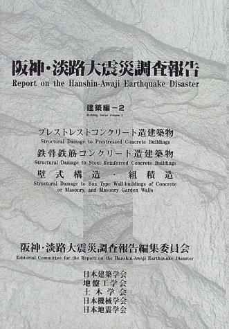 阪神・淡路大震災調査報告 (建築編-2)