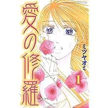 愛の修羅 分冊版(1) (別冊フレンドコミックス)