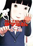 化け猫OLタマミさん想い続けて七代目 / 佐々木 崇 のシリーズ情報を見る