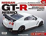 GT-R NISMO 40号 [分冊百科] (パーツ付) (NISSAN GT-R NISMO)
