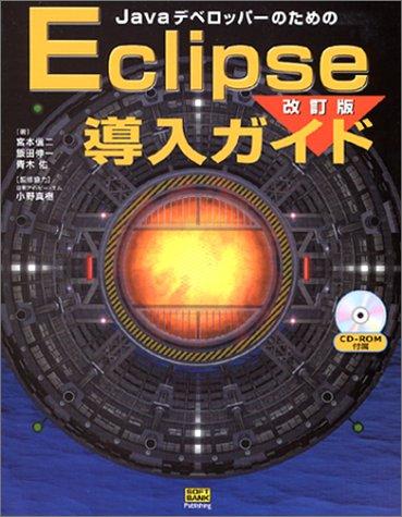 JavaデベロッパーのためのEclipse導入ガイド 改訂版【CD-ROM付】の詳細を見る