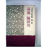 芝木好子作品集〈第1巻〉湯葉・隅田川 (1975年)