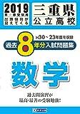 三重県公立高校過去8年分(H30―23年度収録)入試問題集数学2019年春受験用(実物紙面の教科別過去問) (公立高校8ヶ年過去問)