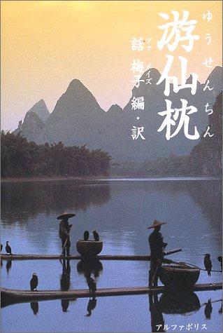 游仙枕―中国昔話大集の詳細を見る
