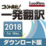 コリャ英和! 一発翻訳 2018 for Mac|ダウンロード版