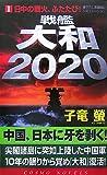 戦艦大和2020〈1〉日中の戦火、ふたたび! (コスモノベルス)