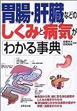 胃腸・肝臓などのしくみと病気がわかる事典
