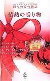 情熱の贈り物―クリスマス・ストーリー2005 四つの愛の物語 (クリスマス・ストーリー―四つの愛の物語 (2005)) 画像