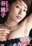 谷桃子 ももコレ~Super Extra [DVD]