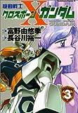 機動戦士クロスボーン・ガンダム (3) (角川コミックス・エース)