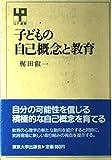 子どもの自己概念と教育 (UP選書 (237))