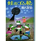 蛙のゴム靴 (角川文庫 (5415))