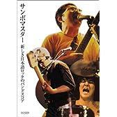 バンドスコア サンボマスター 新しき日本語ロックのバンドスコア