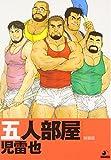 五人部屋 (爆男COMICS)