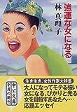 強運な女になる (中公文庫)
