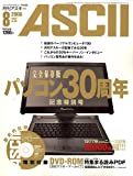 月刊 ASCII (アスキー) 2006年 08月号 [雑誌]