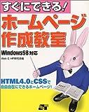 すぐにできる!ホームページ作成教室―Windows98対応