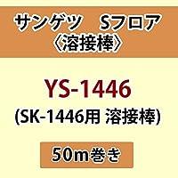 サンゲツ Sフロア 長尺シート用 溶接棒 (SK-1446 用 溶接棒) 品番: YS-1446 【50m巻】