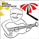 ゴンチチ・レコメンズ・スラック・キー・ギター~スラック・キー・ギター・ベスト・セレクション~