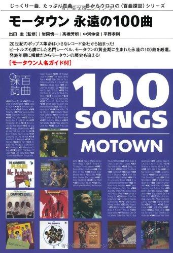 """モータウン 永遠の100曲 (""""百曲探訪""""シリーズ)"""