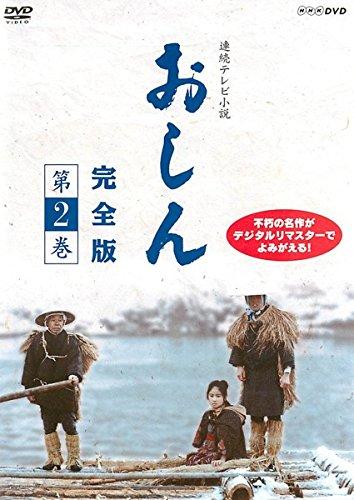 連続テレビ小説 おしん 完全版 2(第10話~第18話)
