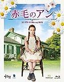 赤毛のアン コンプリート Blu-ray BOX[Blu-ray/ブルーレイ]