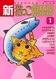 新・猫っこ倶楽部 1 (あおばコミックス 219 動物シリーズ)
