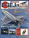 週刊航空自衛隊F-4EJ改をつくる!(135) 2019年 8/21 号 [雑誌]