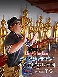 hen-gin-lenタイ・カンボジア汗と笑いの17日間season1