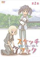 スケッチブック~full color's~ 第2巻 [DVD]