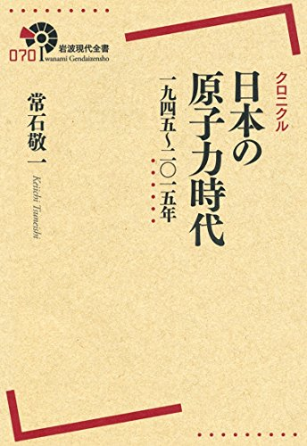 クロニクル 日本の原子力時代 1945~2015年 (岩波現代全書)の詳細を見る
