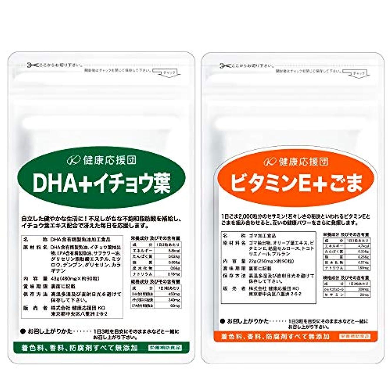 罹患率靴不十分な(お徳用3か月分)毎日元気セット(ビタミンE+ごま)+(DHA+イチョウ葉エキス) 3袋&3袋セット(DHA?EPA?ビタミンE?セサミン)