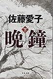 晩鐘 下 (文春文庫)