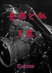 音楽と私 3巻: 続けることで道は拓かれる